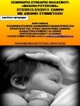 Σεμινάριο – συνέδριο θηλασμού «ΜιλέναΡούσκοβα»